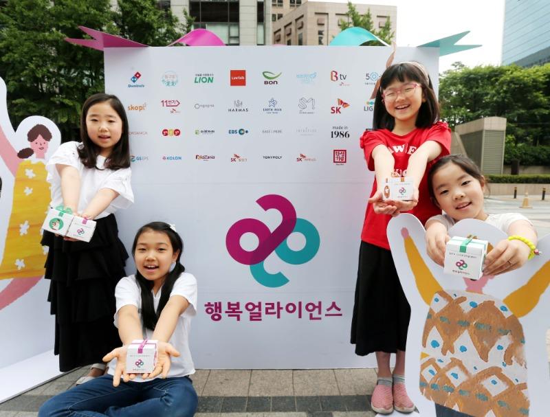 아이들이 직접 만든 '나만의 행복상자'를 들고 '행복마을'에서 기념 촬영을 하고 있다
