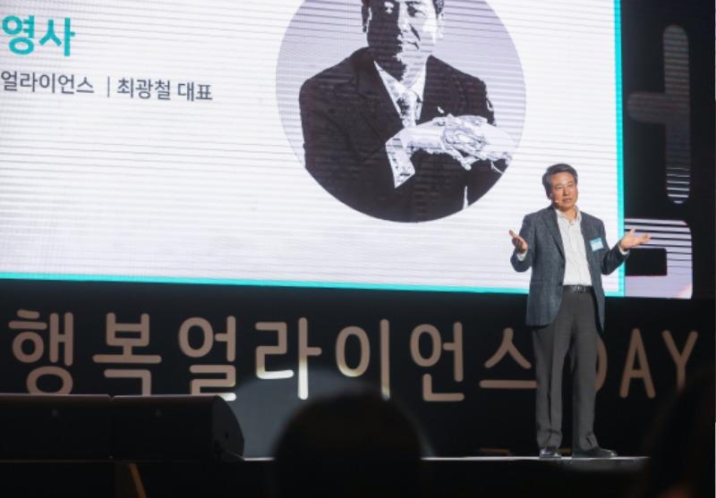 27일 부산 영화의전당에서 열린 '2018 행복얼라이언스 DAY - 함께해서행복해'에서 최광철 행복얼라이언스 대표가 인사말을 하고 있다