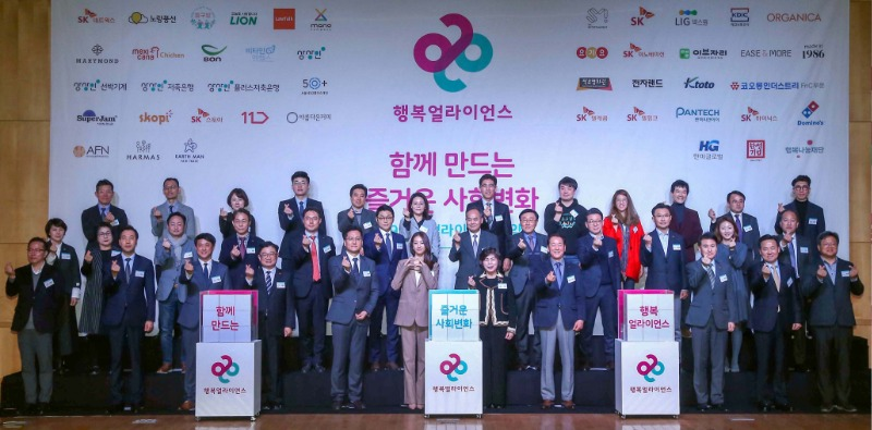 2019 행복얼라이언스 협약식에서 멤버사, 홍보대사 이연희가 단체사진을 찍고 있다