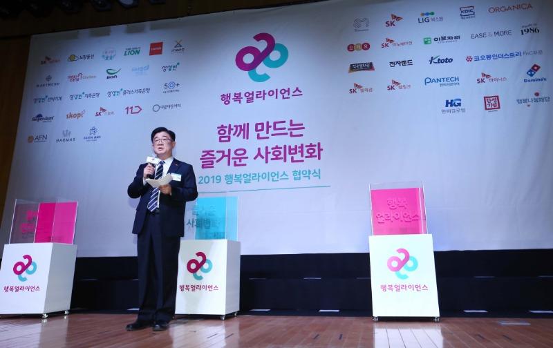 구영모 SK그룹 Social Value 위원회 상무가 2019 행복얼라이언스 협약식에서 축사를 하고 있다