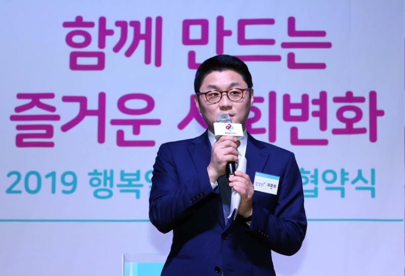 유준원 상상인그룹 대표가 2019 행복얼라이언스 협약식에서 멤버사 대표 축사를 하고 있다